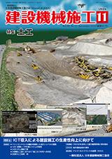 建設機械施工2016_11月号