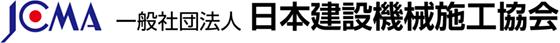 JCMA一般社団法人日本建設機械施工協会