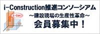 i-Construction推進コンソーシアム