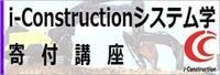 「i-Constructionシステム学」寄付講座