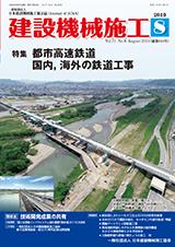 建設機械施工2019年8月号表紙