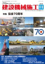 建設機械施工2019年11月号