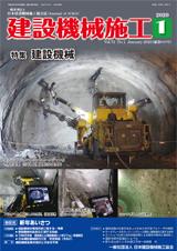 建設機械施工2019年12月号