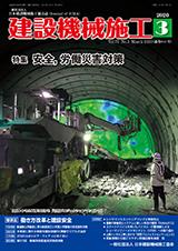 建設機械施工2020年3月号表紙