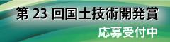 第23回国土技術開発賞募集開始のお知らせ