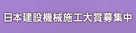 日本建設機械施工大賞募集中