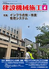 機関誌2021年4月号表紙