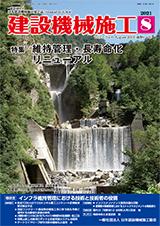 機関誌2021年8月号表紙