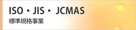 ISO・JIS・JCMAS