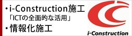 i-Construction施工・情報化施工