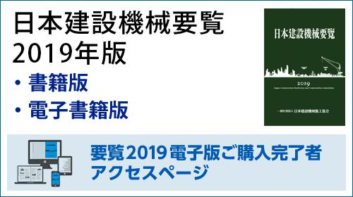 日本建設機械要覧2016年版