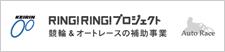 RING RINGプロジェクト