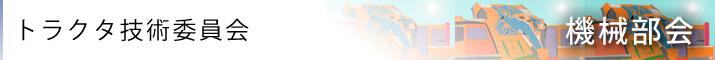 トラクタ技術委員会
